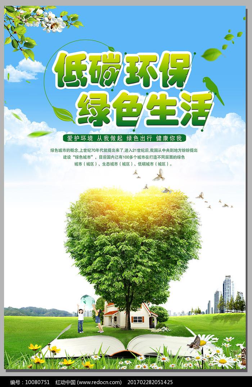 大气低碳环保绿色生活海报设计图片