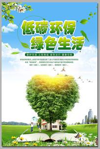 大气低碳环保绿色生活海报设计