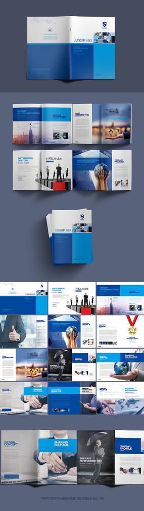 大气集团商务画册模板设计