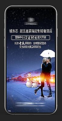 地产圣诞节微信H5广告 PSD