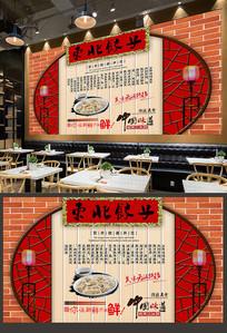 东北饺子馆工装背景墙