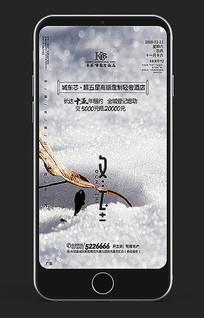 冬至节气微信H5广告 PSD