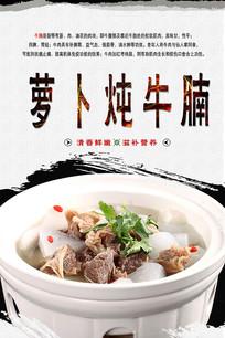 豆腐煲牛腩海报