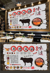 复古砖墙工装牛肉火锅背景墙