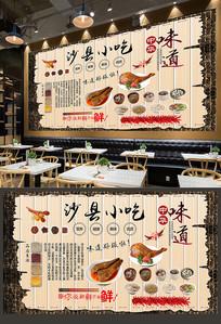 福建沙县小吃背景墙