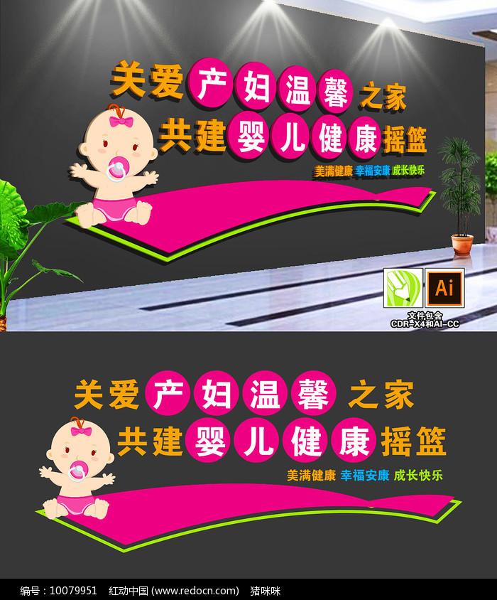 妇幼婴儿保健医院文化墙图片