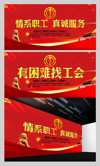 工会援助宣传标语展板模板