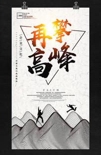 公司梦想2019新年年会海报