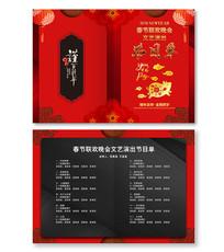 红色创意节目单