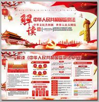 红色党建中国人民共和国监察法展板