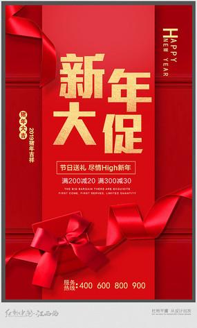 红色大气新年促销宣传海报