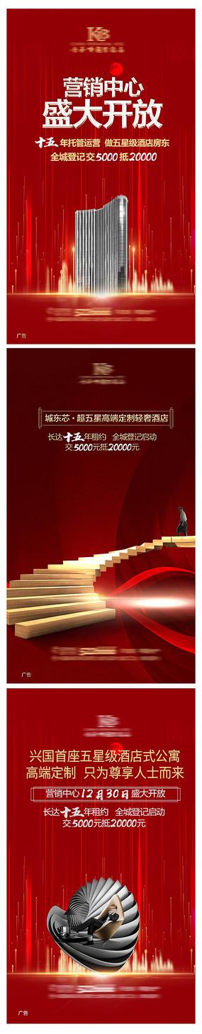 红色房地产微信广告 PSD
