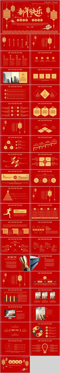 红色新年工作总结PPT模板