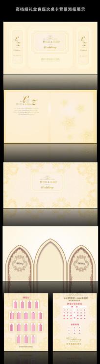婚礼金色背景板