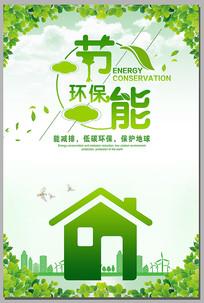 简约大气节能环保绿色生活海报