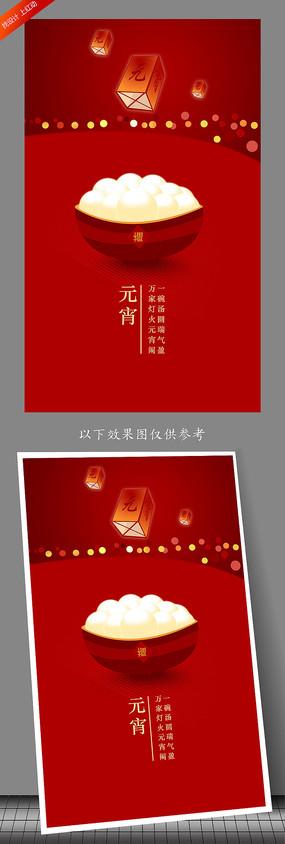 简约红色元宵节海报设计