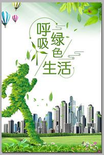 简约呼吸绿色生活宣传海报