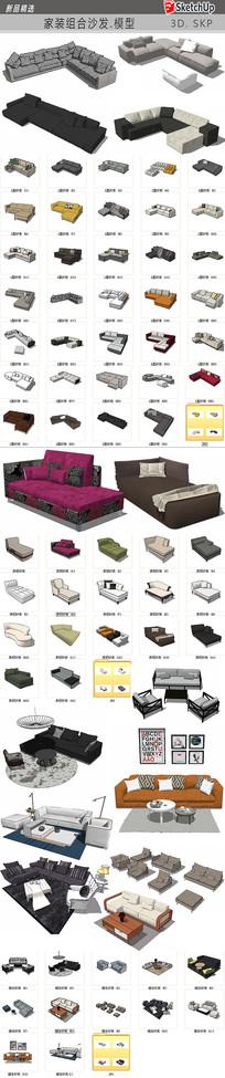家装组合沙发SU模型