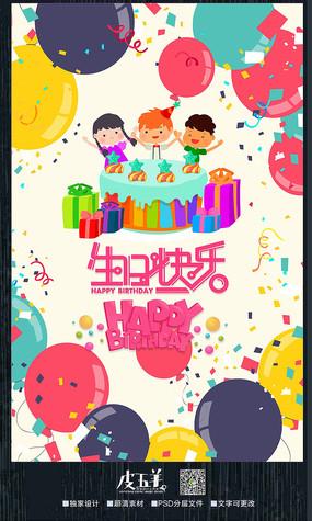 卡通生日快乐海报