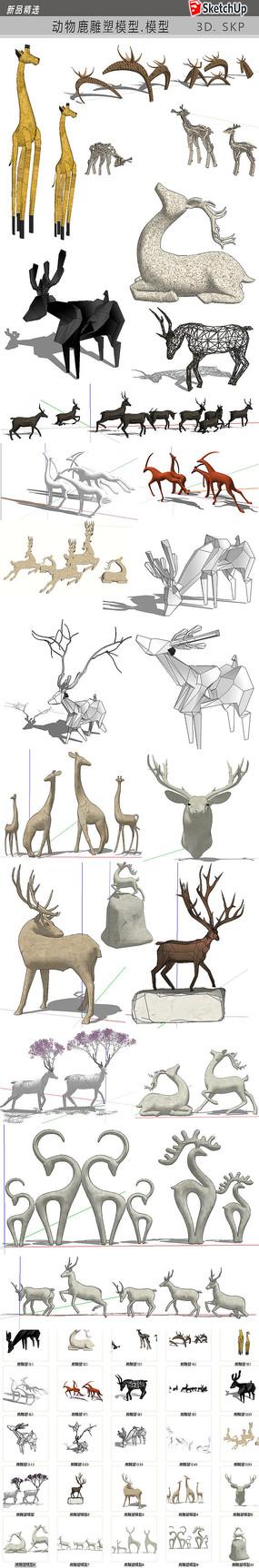 鹿雕塑模型