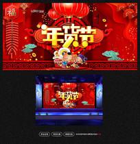 年货节宣传展板设计