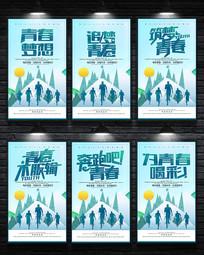 青春梦想宣传海报