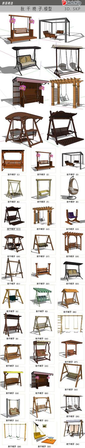 秋千椅子模型 skp
