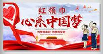 少年中国梦红领巾展板设计