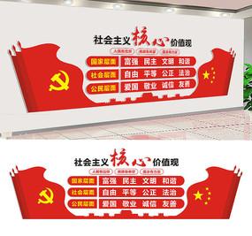 社会主义核心价值观展板设计