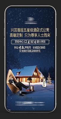 圣诞节朋友圈广告 PSD