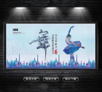 水彩舞蹈培训机构活动宣传展板