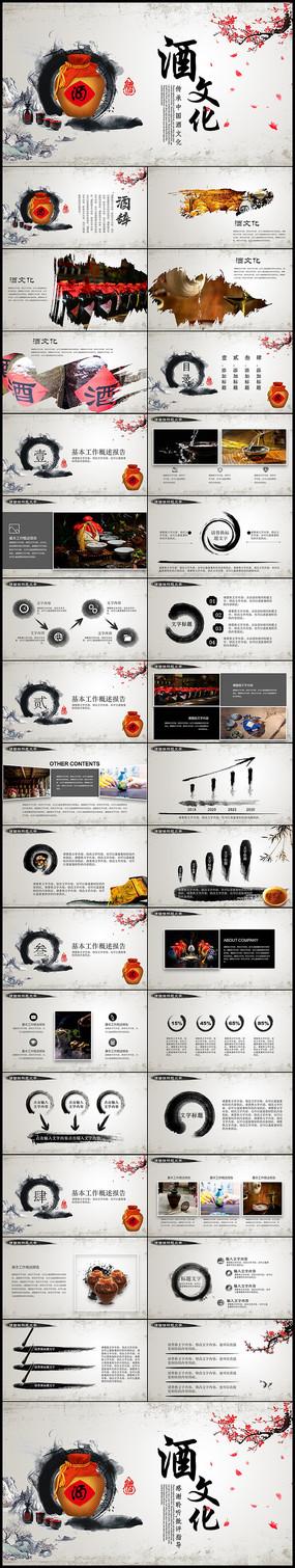 水墨中国风传统酿酒工艺PPT