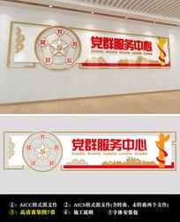 五角星造型党群服务中心文化墙