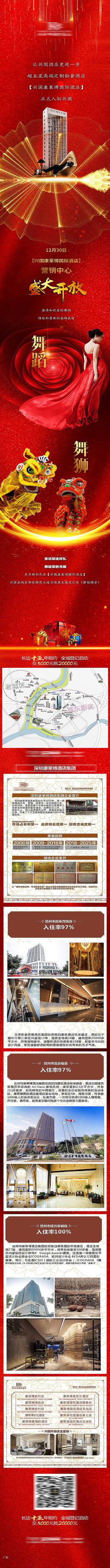 项目介绍房地产微信广告 PSD