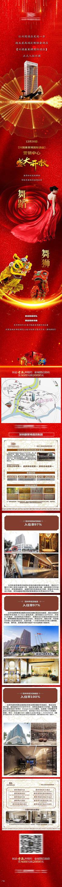 项目介绍房地产微信广告