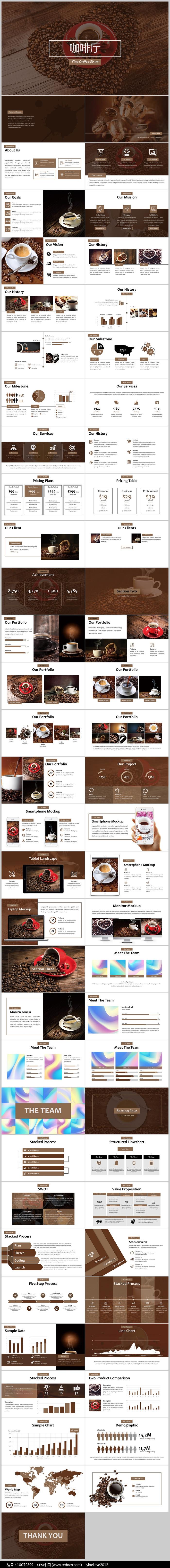 西餐厅咖啡下午茶咖啡厅PPT图片