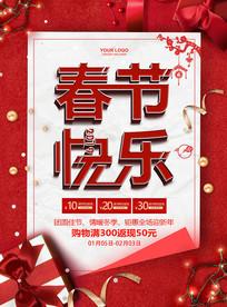 喜庆创意春节海报