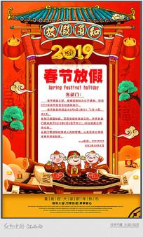 喜庆的2019春节放假通知海报