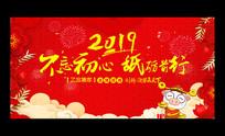 喜庆红色2019企业年会展板