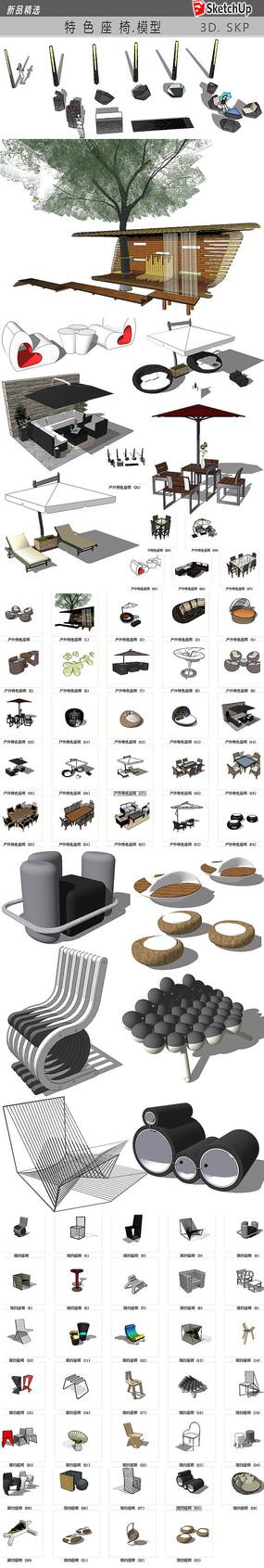 休闲创意座椅模型 skp