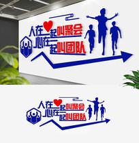 原创蓝色企业励志标语文化墙
