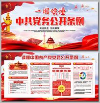 中共党务公开条例展板设计