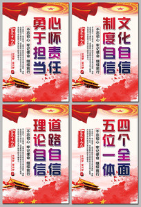 中国风党建文化