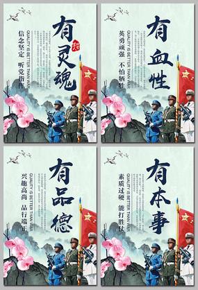 中国风四有军人军队文化展板
