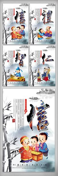 中国风中国传统文化展板