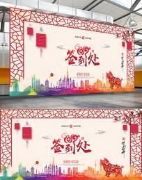 猪年年会春节晚会签到处背景板