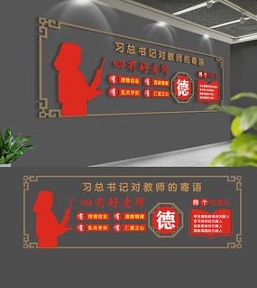中式四有好老师校园文化墙