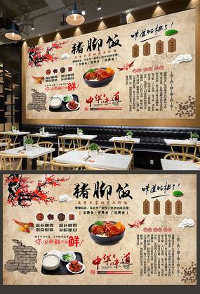 猪脚饭猪蹄饭餐饮美食背景墙