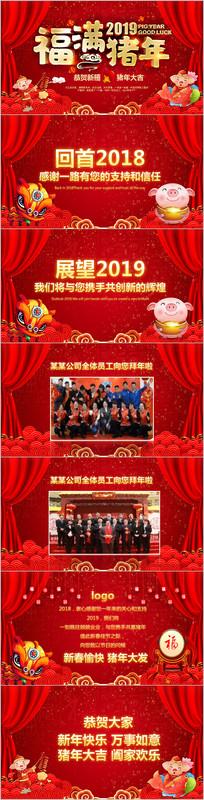 猪年春节拜年电子贺卡PPT