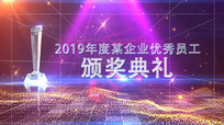 2019颁奖典礼晚会AE视频模板